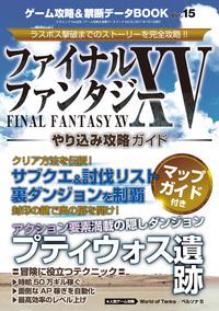 ゲーム攻略&禁断データBOOK vol.15