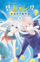 君とレモンの星(プリンセス・コミックス)