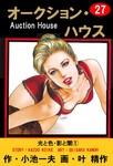 オークション・ハウス (27)-電子書籍