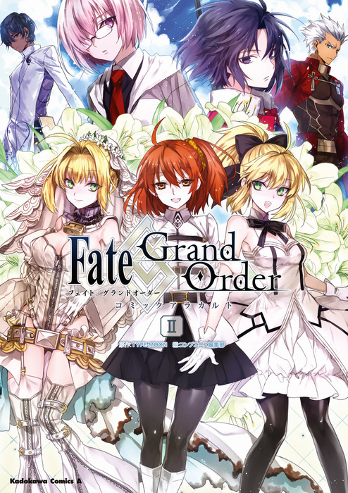 Fate/Grand Order コミックアラカルト II拡大写真