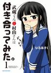 武蔵くんと村山さんは付き合ってみた。1-電子書籍