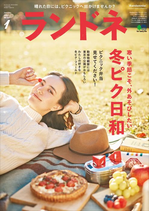 ランドネ 2017年1月号 No.83-電子書籍-拡大画像