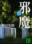 邪魔(上)-電子書籍