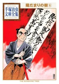 陽だまりの樹 手塚治虫文庫全集(6)