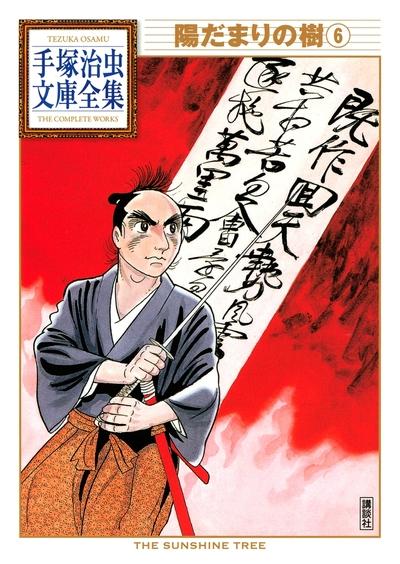 陽だまりの樹 手塚治虫文庫全集(6)-電子書籍