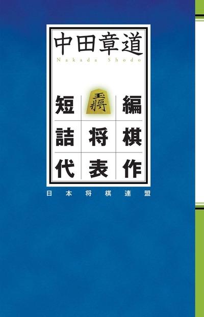 中田章道短編詰将棋代表作-電子書籍