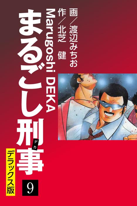 まるごし刑事 デラックス版(9)-電子書籍-拡大画像