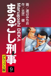 まるごし刑事 デラックス版(9)