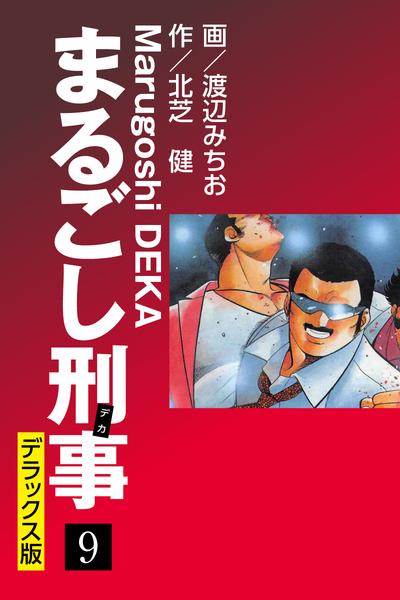 まるごし刑事 デラックス版(9)-電子書籍