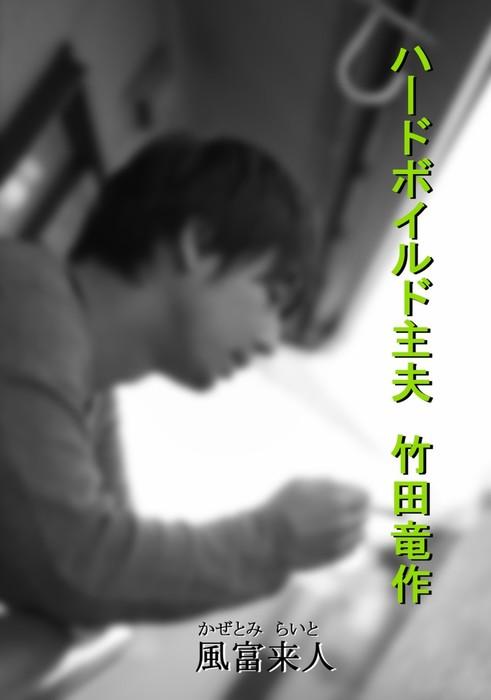 ハードボイルド主夫 竹田竜作-電子書籍-拡大画像