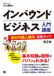 インバウンドビジネス入門講座 第2版 訪日外国人観光攻略ガイド-電子書籍