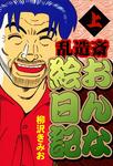 乱造斎おんな絵日記(上)-電子書籍