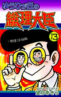 ゆうひが丘の総理大臣(13)-電子書籍