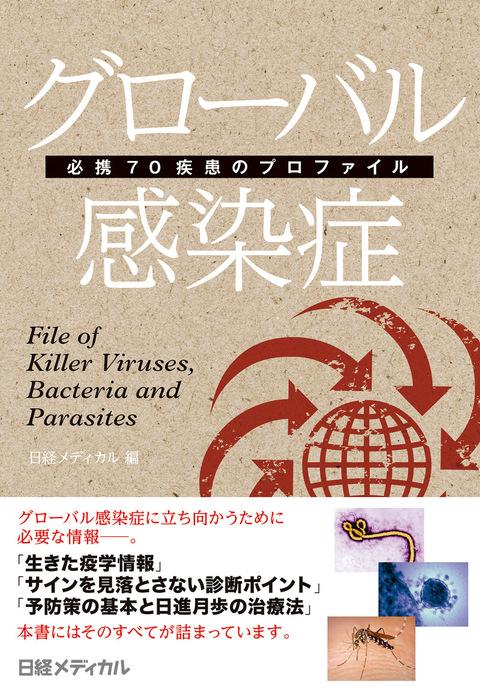 グローバル感染症 必携70疾患のプロファイル拡大写真