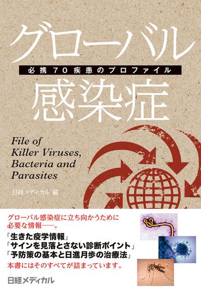 グローバル感染症 必携70疾患のプロファイル-電子書籍