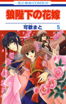 狼陛下の花嫁 5巻-電子書籍