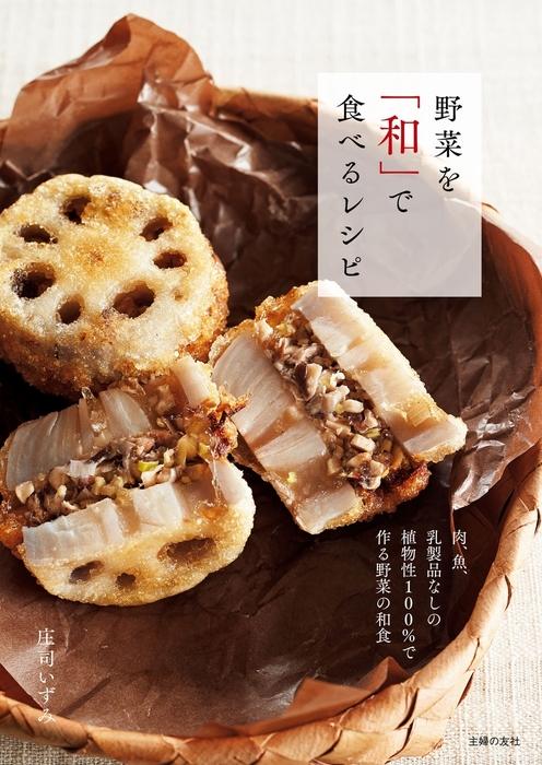 野菜を「和」で食べるレシピ拡大写真