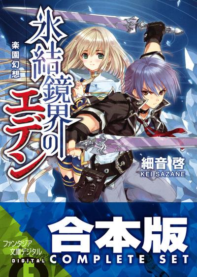 【合本版】氷結鏡界のエデン 全13巻-電子書籍