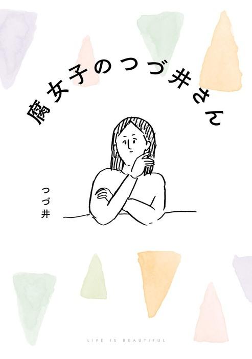 腐女子のつづ井さん拡大写真