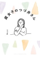 腐女子のつづ井さん(コミックエッセイ)
