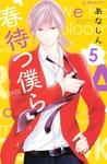 春待つ僕ら(5)-電子書籍