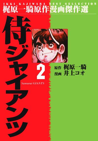 侍ジャイアンツ(2)-電子書籍