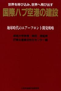 国際ハブ空港の建設 : 地球時代のエアーフロント開発戦略-電子書籍