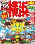 まっぷる 横浜 中華街・みなとみらい'16-'17-電子書籍