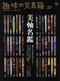 趣味の文具箱 Vol.27