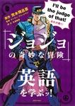 「ジョジョの奇妙な冒険」で英語を学ぶッ!-電子書籍