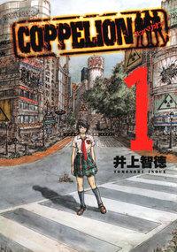 COPPELION 1-電子書籍
