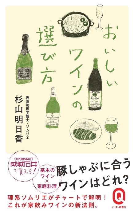 おいしいワインの選び方拡大写真