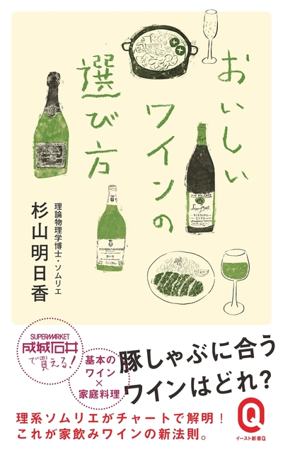 おいしいワインの選び方-電子書籍