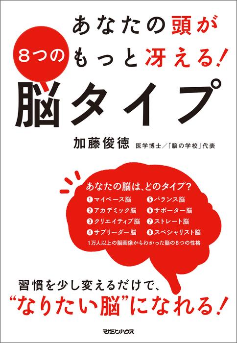 あなたの頭がもっと冴える! 8つの脳タイプ-電子書籍-拡大画像
