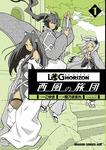 ログ・ホライズン 西風の旅団(1)-電子書籍