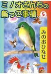 ミノオさんちの鳥っこ事情5-電子書籍