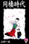 同棲時代 (7)-電子書籍