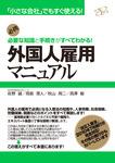 外国人雇用マニュアル-電子書籍