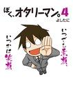 ぼく、オタリーマン4-電子書籍
