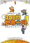 30日間世界一周!1-電子書籍