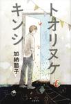 トオリヌケ キンシ-電子書籍