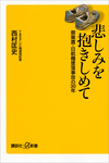 悲しみを抱きしめて 御巣鷹・日航機墜落事故の30年-電子書籍