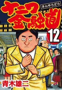 ナニワ金融道 12-電子書籍