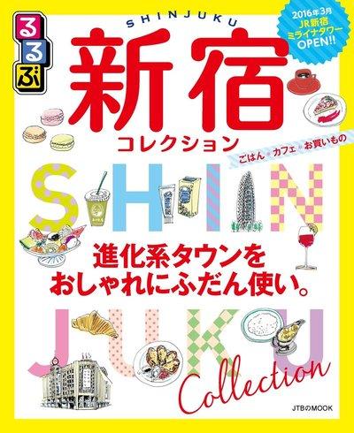 るるぶ新宿コレクション-電子書籍