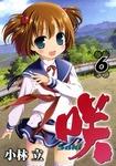 咲-Saki- 6巻