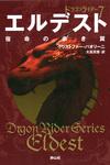 ドラゴンライダー7 エルデスト 宿命の赤き翼-電子書籍