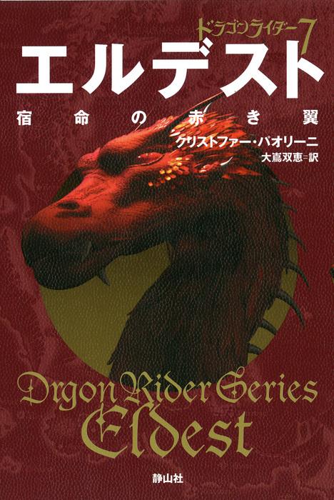 ドラゴンライダー7 エルデスト 宿命の赤き翼拡大写真