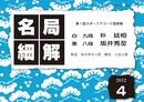 名局細解 2012年4月号-電子書籍