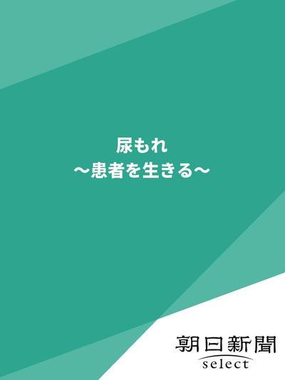 尿もれ ~患者を生きる~-電子書籍