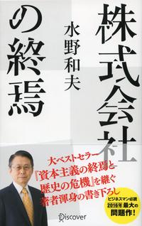 株式会社の終焉-電子書籍